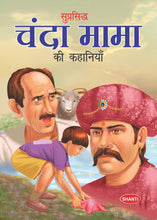 Story Book for Kids-My Favorite Goodnight Stories (Hindi)-6