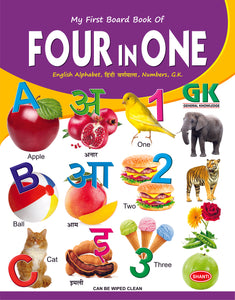board books for 3 year old-My First Board Book of Four-In-One