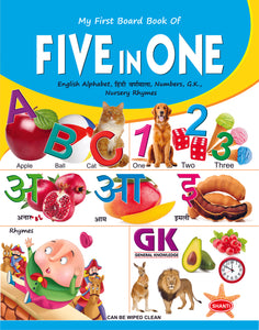 This board book is all in one. It is very useful for kids.