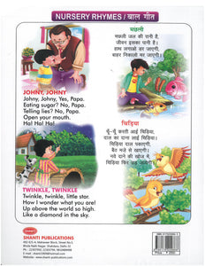 board books for 3 year old-My First Board Book of All-In-One (English-Hindi)