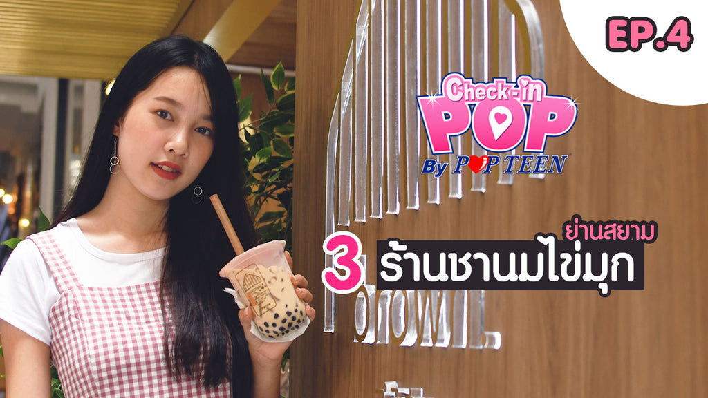 Check-In Pop by POPTEEN EP. 4 - Bubble Milk Tea at Siam