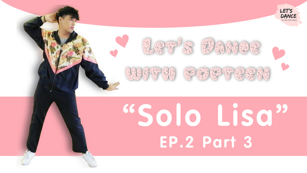Let's Dance With Popteen EP.2 (Part 3) - Lisa Solo (Cover Dance)