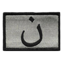 BuckUp Tactical Morale Patch Hook Anti-ISIS Nazarene Patches 3x2""