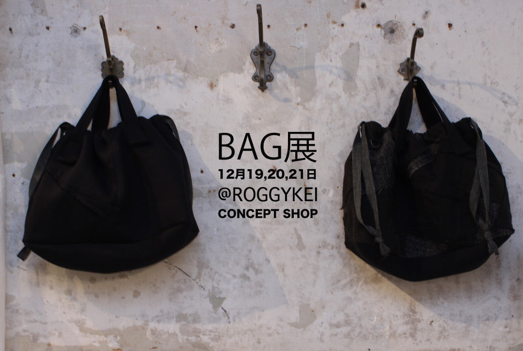 BAG EXHIBITION