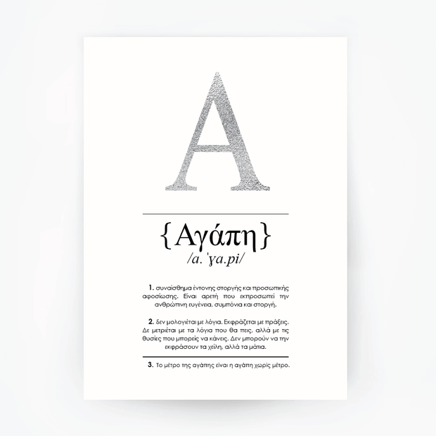 Greek Definition Agapi Love Foil Print