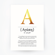 Greek Definition Agapi Love Print Gold