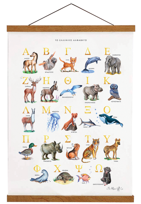Animal Alphabet Chart Greek A2 Wooden Hanger