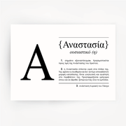 Greek Name Definition Black Print ANASTASIA