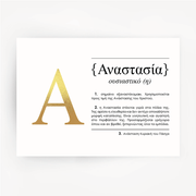 Greek Name Definition Gold Foil Print ANASTASIA