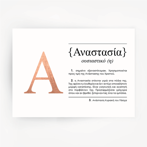 Greek Name Definition Rose Gold Foil Print ANASTASIA
