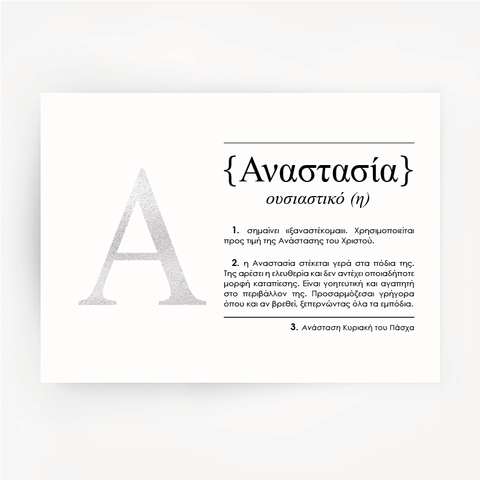 Greek Name Definition Silver Foil Print ANASTASIA