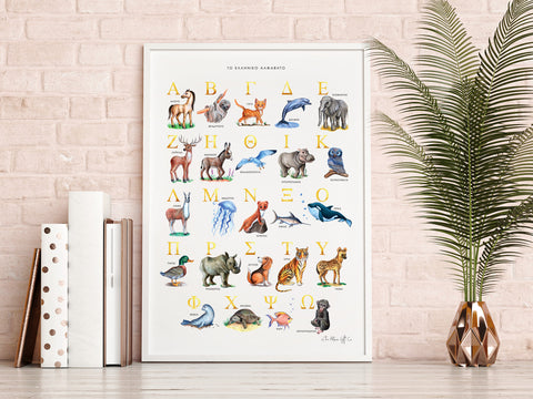 Animal Alphabet Chart Greek A2