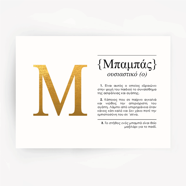 Greek Definition Dad Print Gold Foil