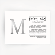 Greek Definition Dad Print Silver Foil