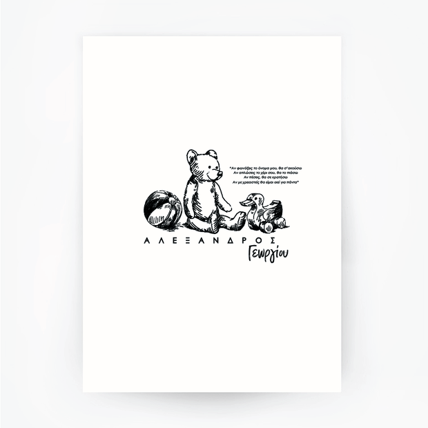 Greek Children's Customised Name Print BEAR