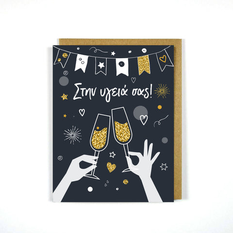 Greek Celebration Card Cheers