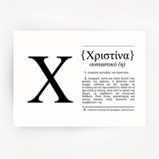 Greek Name Definition Art Print ΧΡΙΣΤΙΝΑ Black