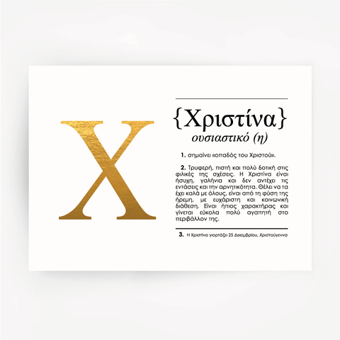 Greek Name Definition Art Print ΧΡΙΣΤΙΝΑ Gold