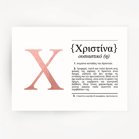 Greek Name Definition Art Print ΧΡΙΣΤΙΝΑ Rose Gold