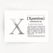 Greek Name Definition Art Print ΧΡΙΣΤΙΝΑ Silver