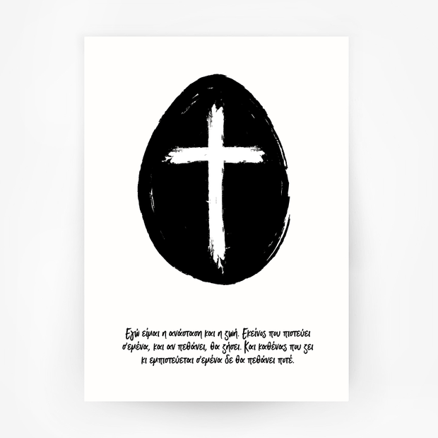 Cross Egg Foil Print Black