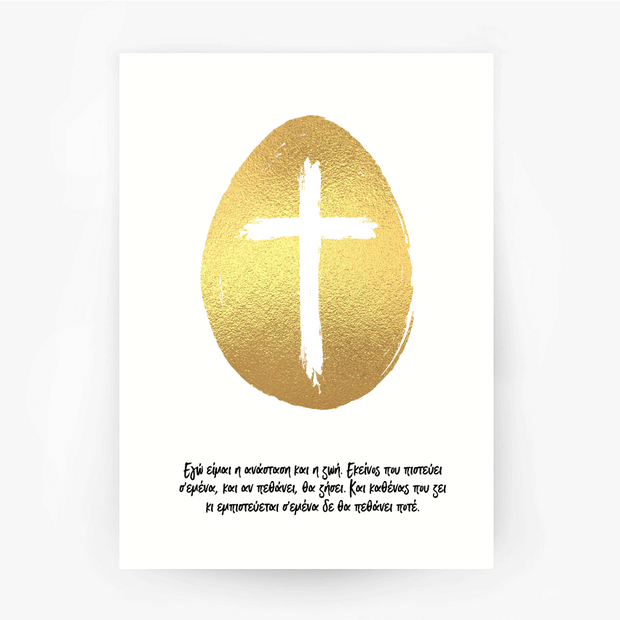 Cross Egg Foil Print Gold Foil