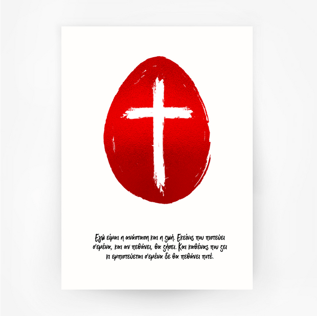 Cross Egg Foil Print Red Foil