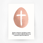 Cross Egg Foil Print Rose Gold Foil