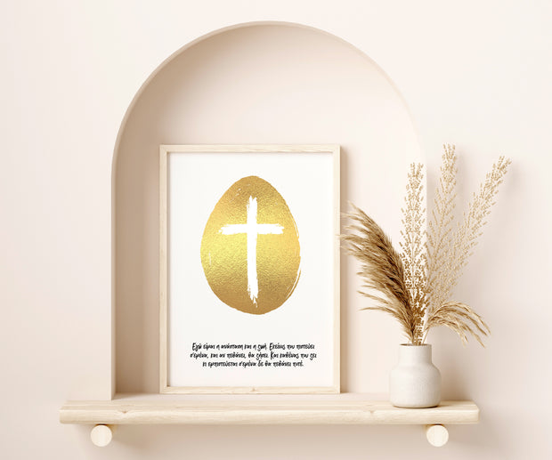 Cross Egg Foil Print Gold Lifestyle