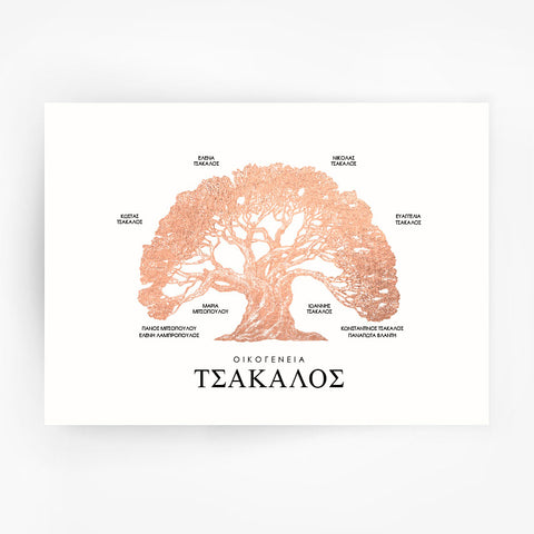 Greek Family Tree Rose Gold Foil Print