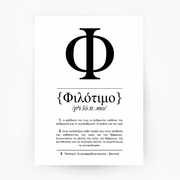 Greek Definition Philotimo Black Print