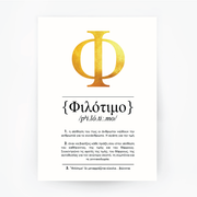 Greek Definition Philotimo Gold Foil Print