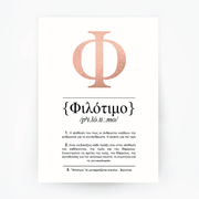 Greek Definition Philotimo Rose Gold Foil Print