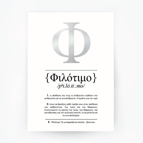 Greek Definition Philotimo Silver Foil Print
