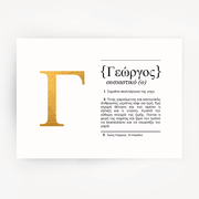 Greek Name Definition Art Print GEORGE Gold