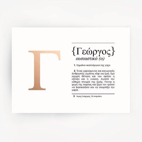 Greek Name Definition Art Print GEORGE Rose Gold