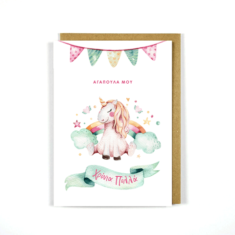 Greek Birthday Card Unicorn Garland