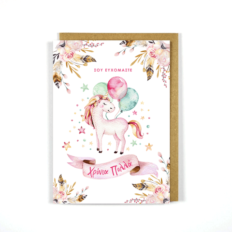 Greek Birthday Card Unicorn