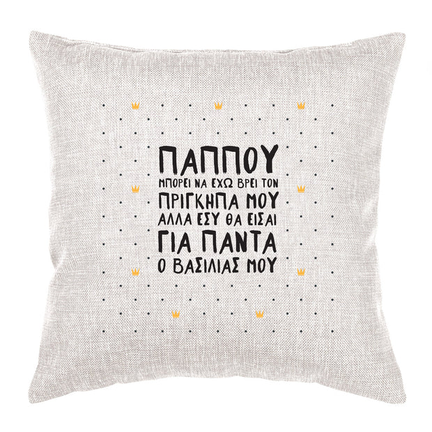 Greek Cushion Pappou - Always Be My King Married