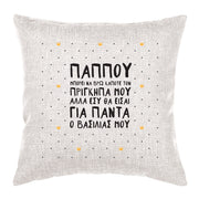 Greek Cushion Pappou - Always Be My King