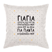 Greek Cushion Grandmother - My Queen Married