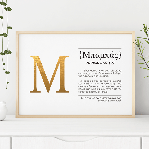 Greek Definition Art Print Gift for Dad Lifestyle