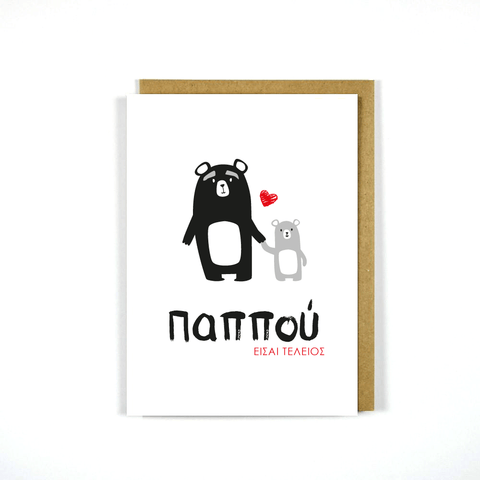 Greek Father's Day Card Grandpa Bear