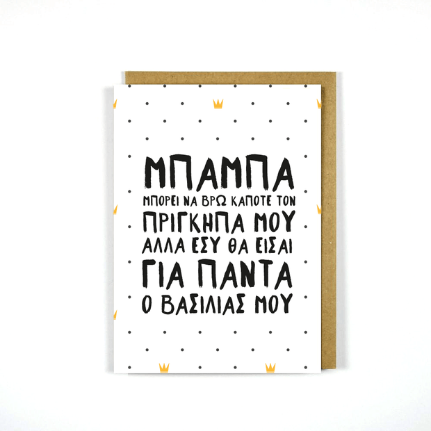 Greek Father's Day Card My King