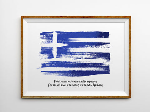 Greek Flag Blue Foil Print