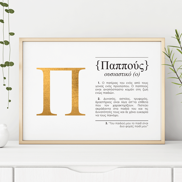 Greek Definition Art Print Gift for Grandpa Lifestyle
