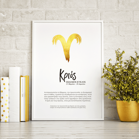 Greek Star Sign Aries Foil Print Lifestyle
