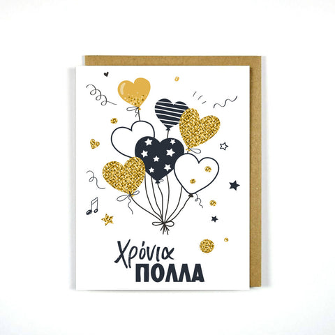 Greek Birthday Card Balloon Hearts