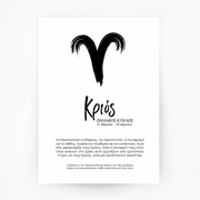 Greek Star Sign Aries Black Print