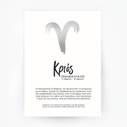 Greek Star Sign Aries Silver Print